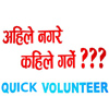 Quick Volunteer